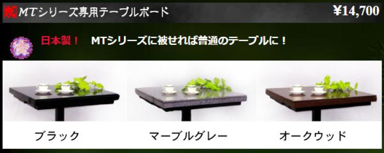 MTシリーズ専用テーブルボード