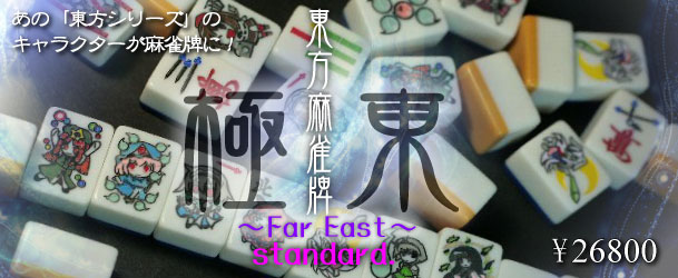 東方麻雀牌