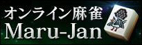 オンライン麻雀「Maru-Jan」